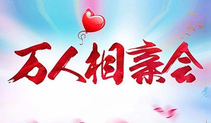 以人民的名义,诚邀您参加唐县首届万人相亲大会!