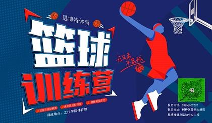 2018春季之江学院MOVETIME篮球特训营