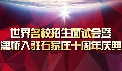世界名校招生面试会暨津桥入驻石家庄十周年庆典
