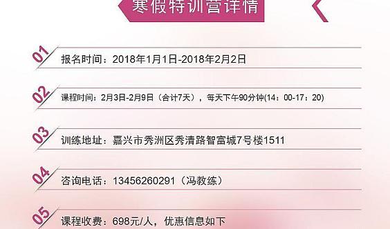 【寒假跆拳道特训营】青狮国际跆拳道寒假7天特训营