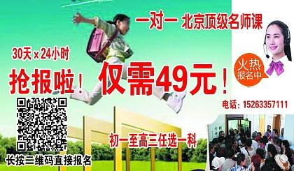 49元学一个月!快抢!一对一北京名师课
