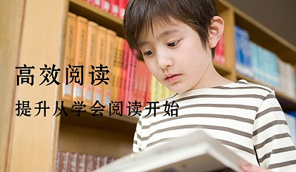 学校《高效阅读》课程开班预约啦!学习一次受益一生。
