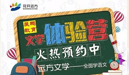 展鹏教育【远方文学】公益文学体验营60个名额等你来抢!