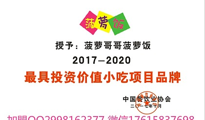 授予菠萝饭加盟项目2017-2020最具市场投资价值特色小吃项目品牌