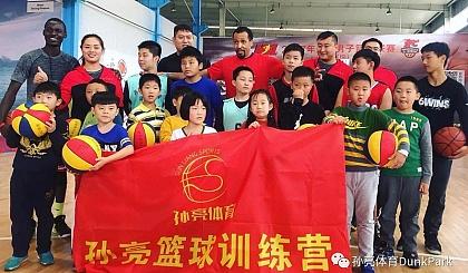 孙亮外教篮球训练营周末免费体验课!
