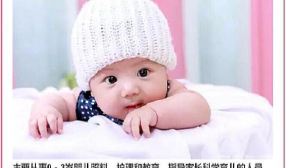 持广东省内社保可参加育婴师培训考证拿国家补贴1600-2200!