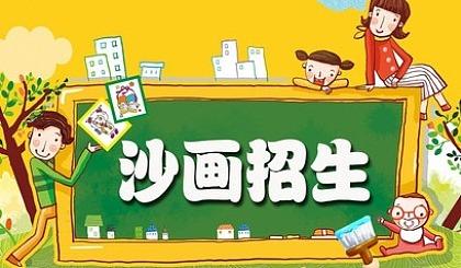【】零零沙画工作室春季公开课
