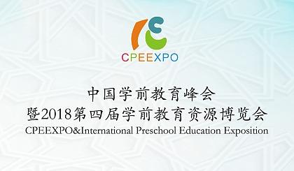 中国学前教育峰会暨广州幼教展▕ 诚邀您共同参与幼教届的饕餮盛宴