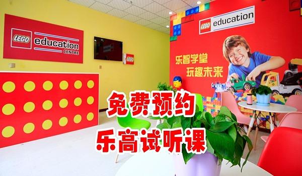 【免费预约试听课】罗湖锦都乐高机器人学校