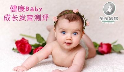 【公益早教】宝宝成长发育免费测评