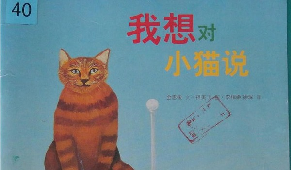 让你的想象力飞翔——绘本故事《我想对小猫说》分享会