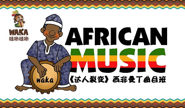 只为成就你的艺术梦!非洲鼓成人曼丁曲目班等你来!