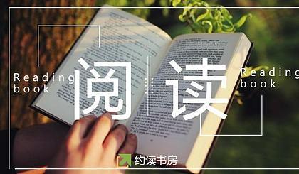 开学第一课,名著阅读体验课,约读书房春季体验课限时报名开始啦!