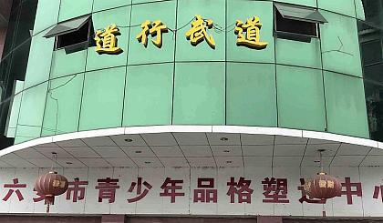 中国礼术同盟-道行武道分馆开业