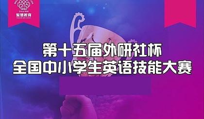 """【智慧教育考点】第15届""""外研社杯""""全国中小学生英语技能大赛开始报名啦!"""