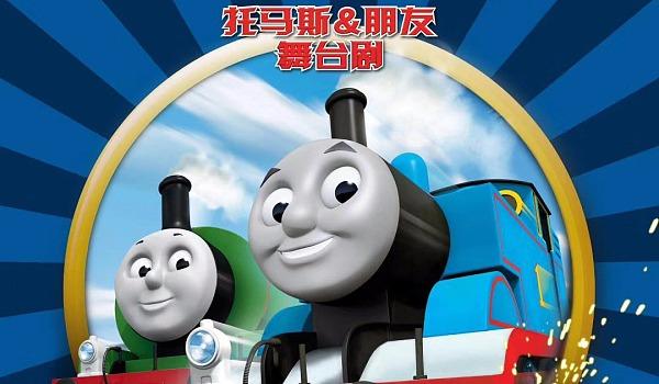 【75折特卖】美泰正版授权大型多媒体实景舞台剧 《托马斯&朋友》