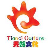 广州天赐文化传播有限公司