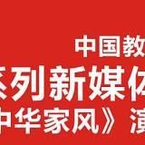 央视电影《中华家风》