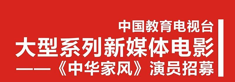 活动-大型系列电影《中华家风》深圳演员选拔