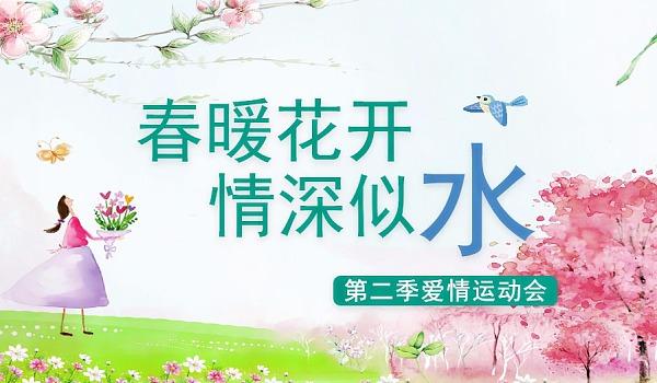 福州|第二届爱情运动会:国企、兵哥哥、事业单位单身都齐了,你来爱吧❤