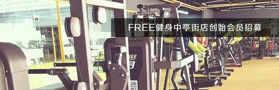 FREE健身中亭街店创始会员招募