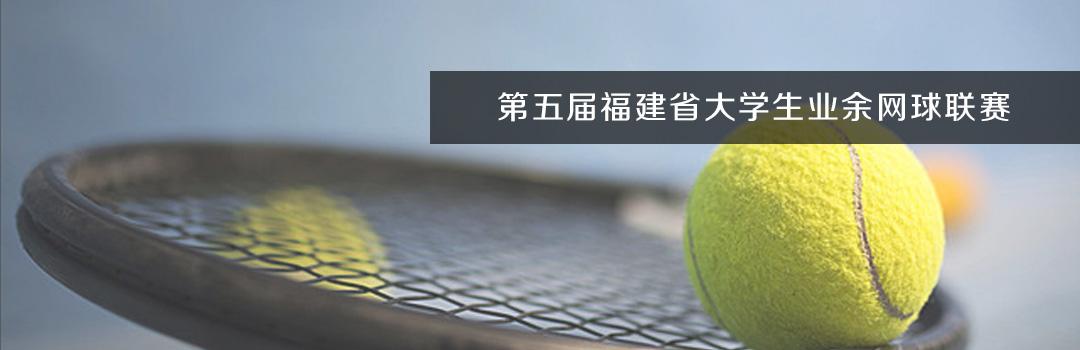 """第五届福建省大学生业余网球联赛--盛邦""""星达杯""""网球盛宴即将打响"""
