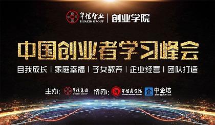 中国创业者学习峰会(宁波站)