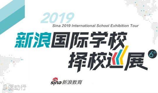 【广州站】新浪2019国际学校择校巡展