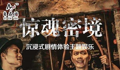 上海惊魂密境成人特惠票