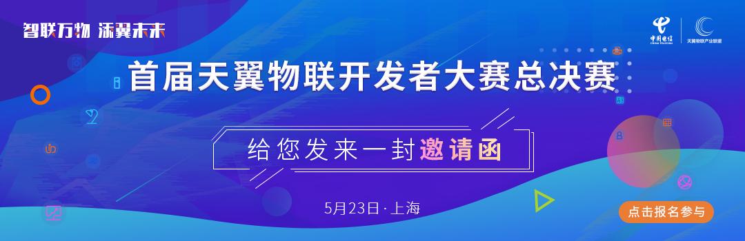 """一封来自中国电信""""天翼物联开发者大赛""""总决赛的邀请函"""