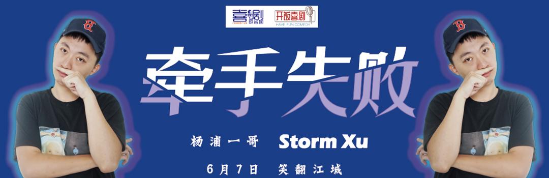 开饭喜剧 | 6.7「牵手失败」 Storm Xu 单口喜剧专场