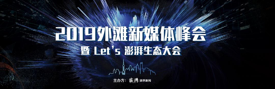 2019外滩新媒体峰会暨Let's澎湃生态大会