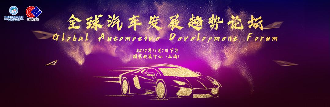 """关于邀请参加第二届中国国际进口博览会 """"全球汽车发展趋势论坛"""" -甲醇燃料技术在汽车产业的运用"""