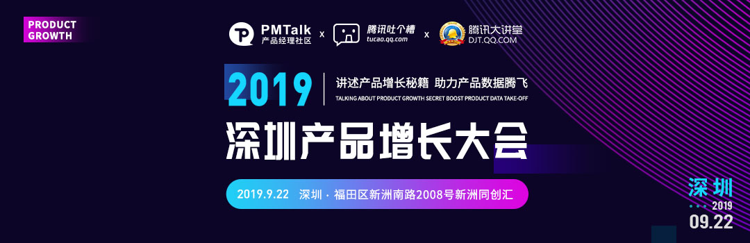 PMTalk2019深圳产品增长大会
