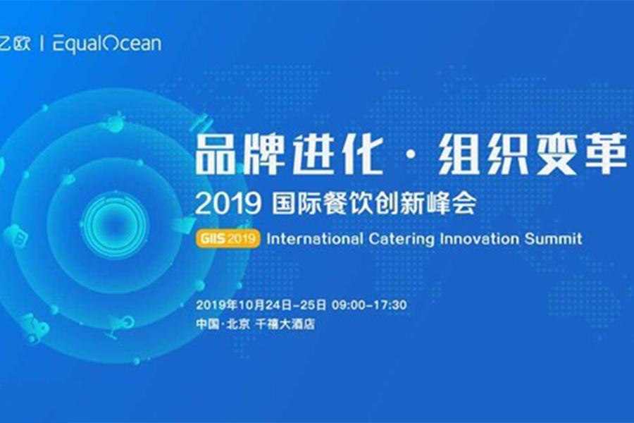 品牌进化·组织变革GIIS2019国际餐饮创新峰会