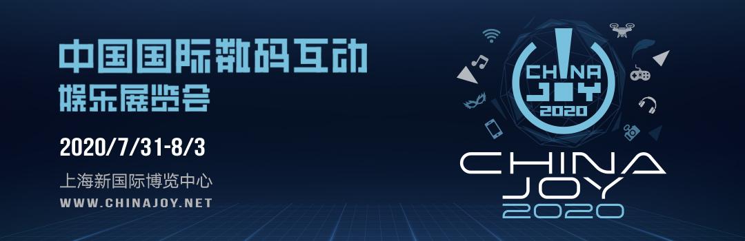 2020 ChinaJoy B to B 专业观众证