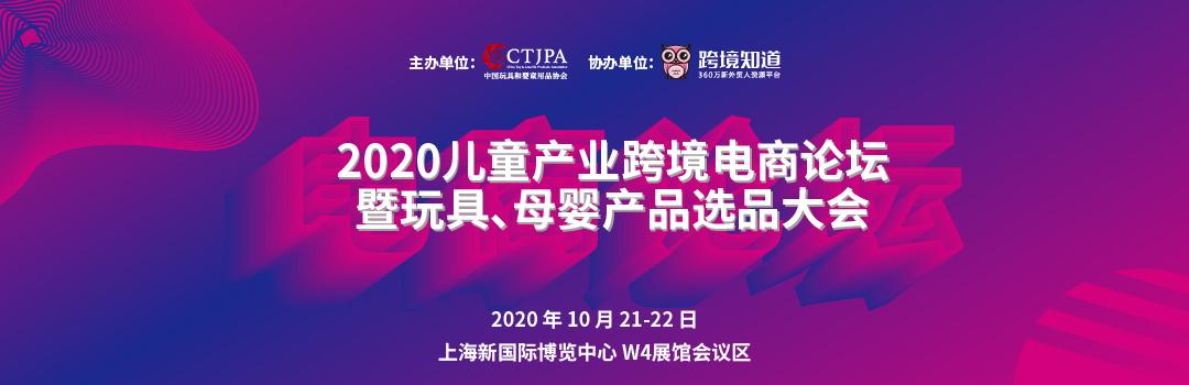 2020儿童产业跨境电商论坛