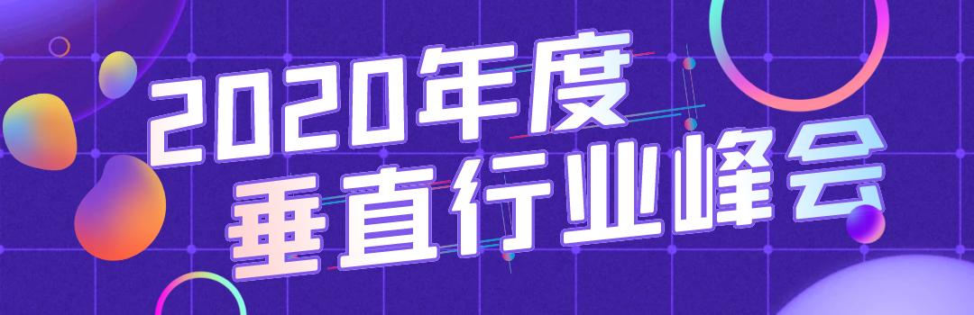 【全国】垂直行业大会