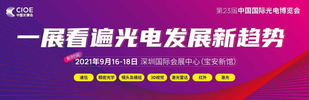 9月·深圳 第23届中国国际光电博览会(CIOE中国光博会)