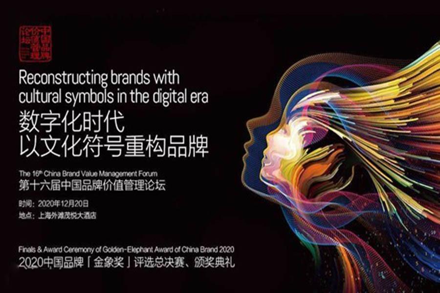 从直播到情景营销,小红书CEO、宸帆钱夫人、敦煌研究院加持中国品牌价值论坛!