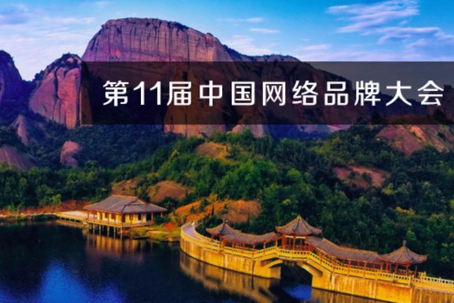 第11届中国网络品牌大会 域名城17周年活动