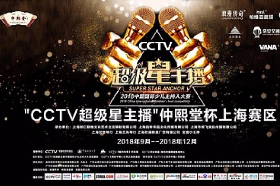 """CCTV""""超级星主播""""仲熙堂杯上海赛区正式启动报名啦!"""