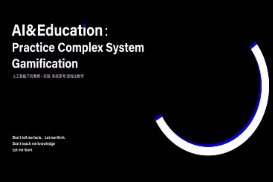 "2019 AI & 教育学术论坛——STEM教育中的""实践、跨学科教育、游戏化教学"""