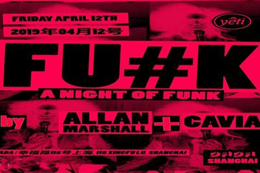 FU#K - 一个Funky之夜