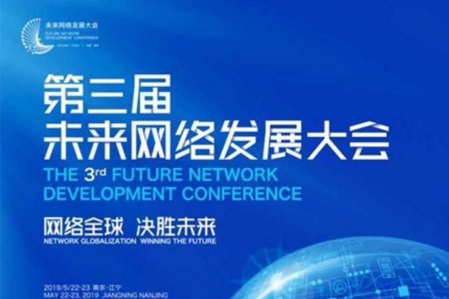 第三届未来网络发展大会