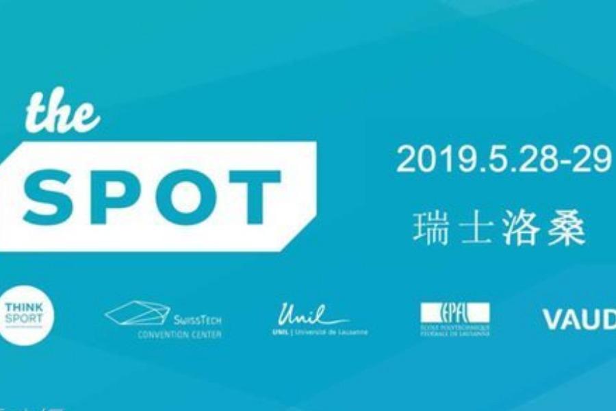 THE SPOT 2019 创新体育大会