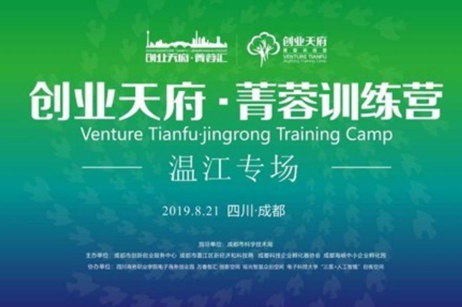 创业天府·菁蓉训练营——温江专场