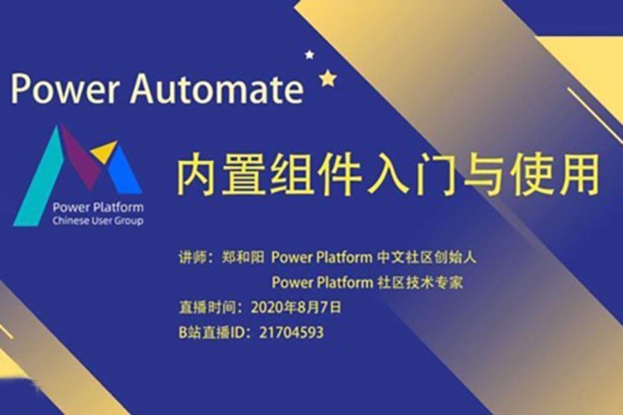 在线工作坊 | Power Automate 内置组件入门与使用