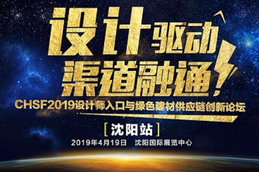 """开放报名!""""CHSF2019设计师入口与绿色建材供应链创新论坛""""沈阳站!"""