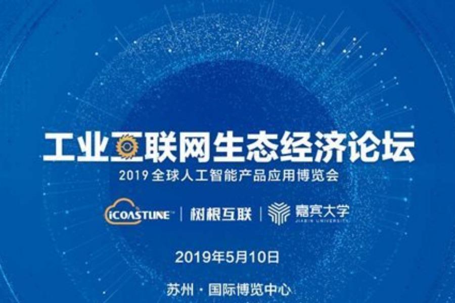 工业互联网生态经济-2019全球人工智能产品应用博览会